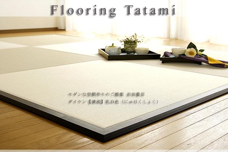 置き畳/フローリング畳ダイケン【清流】乳白色