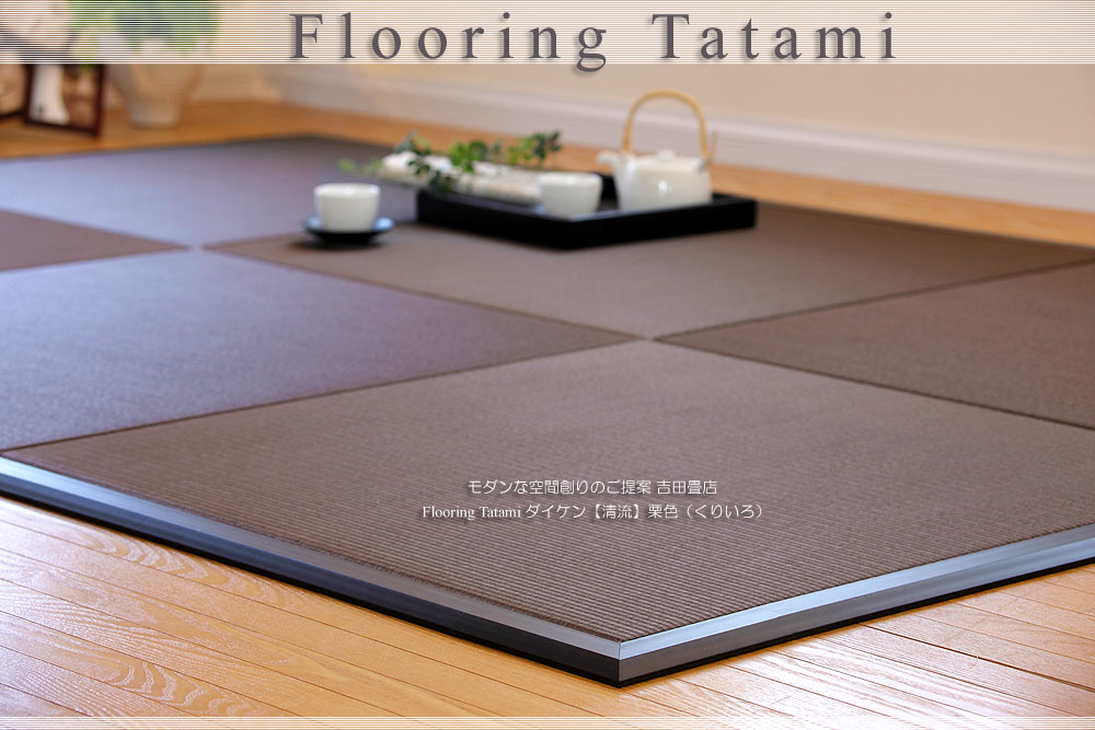 置き畳/フローリング畳ダイケン【清流】栗色畳枠付き