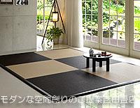 フローリング畳ダイケン清流栗色/白茶色