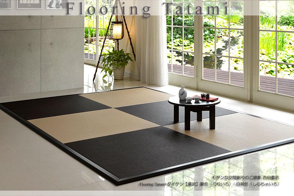 フローリング畳ダイケン【清流】栗色/白茶色畳枠付き
