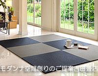 フローリング畳ダイケン清流墨染色/銀鼠色