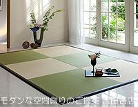 フローリング畳ダイケン清流銀白色/乳白色
