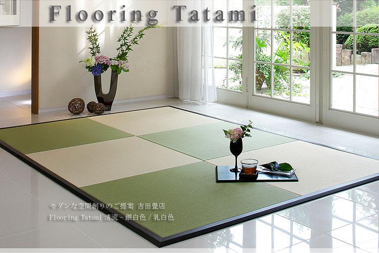 フローリング畳ダイケン【清流】銀白色/乳白色