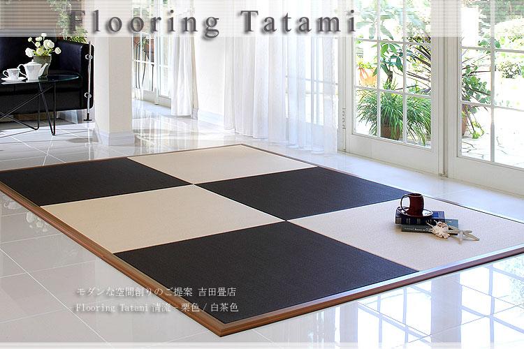 置き畳/フローリング畳ダイケン【清流】栗色/白茶色
