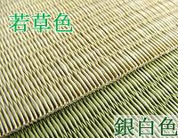 置き畳/フローリング畳ダイケン【清流】若草色と銀白色