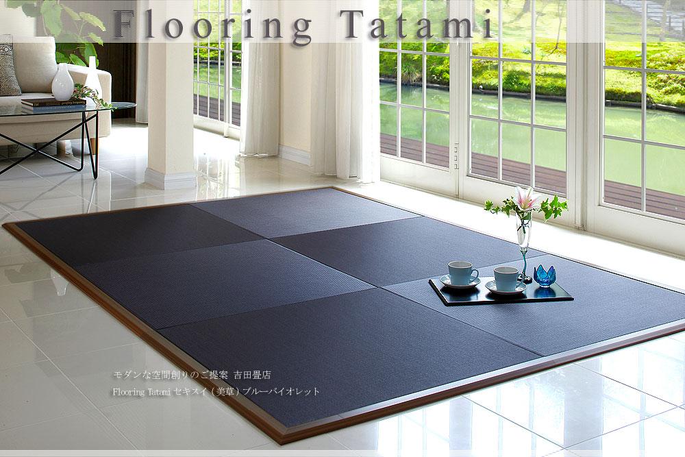 置き畳/フローリング畳セキスイ美草目積織りブルーバイオレット畳枠付き