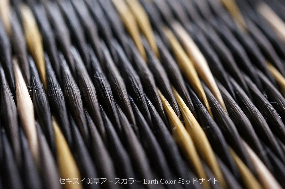 ユニット畳セキスイ【美草(みぐさ)】アースカラー畳表