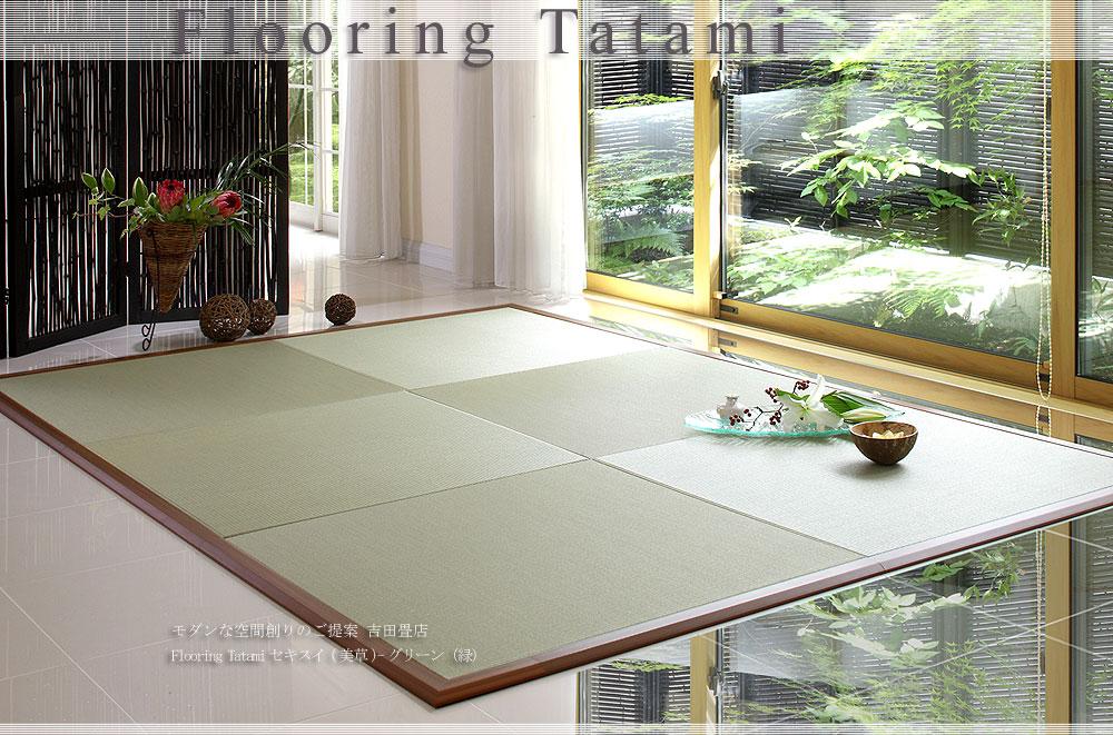 置き畳/フローリング畳セキスイ美草目積織りグリーン(緑)