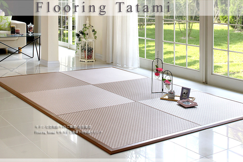 置き畳/フローリング畳セキスイ美草市松織りピンク畳枠付き