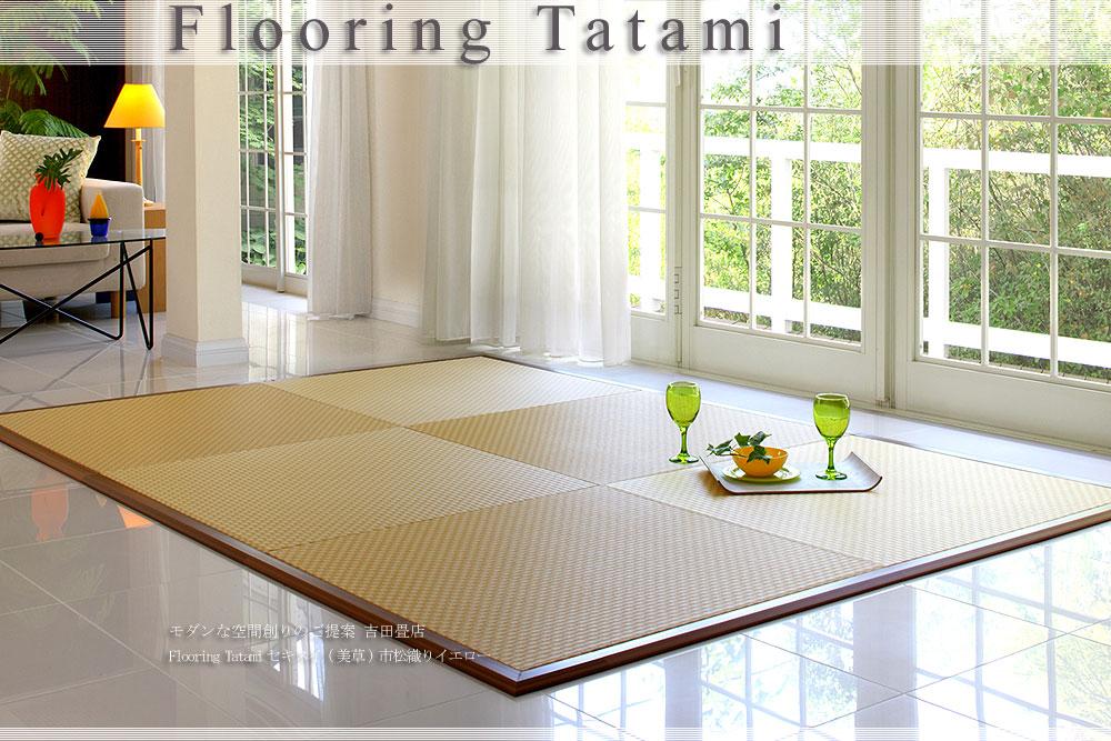 置き畳/フローリング畳セキスイ美草市松織りイエロー畳枠付き