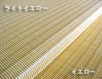 置き畳/フローリング畳セキスイ美草目積織りイエロー/ライトイエロー畳表