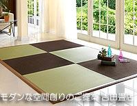 フローリング畳ダイケン清流銀白色/栗色