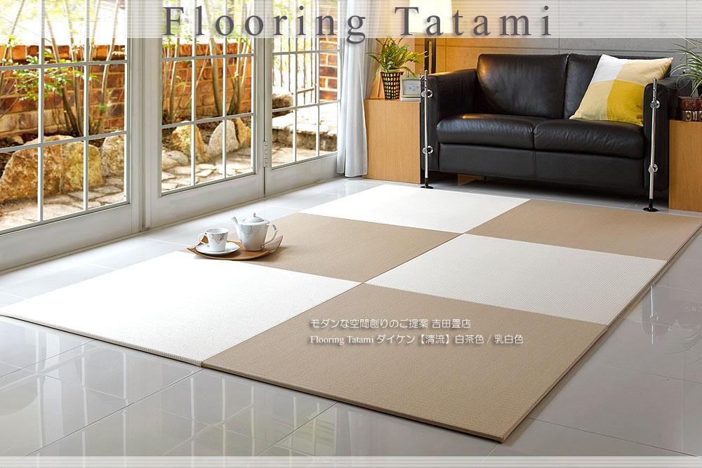 置き畳/フローリング畳ダイケン【清流】白茶色/乳白色