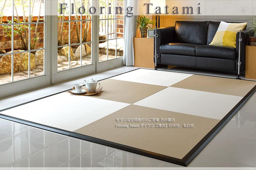 置き畳/フローリング畳ダイケン【清流】白茶色/乳白色畳枠付き