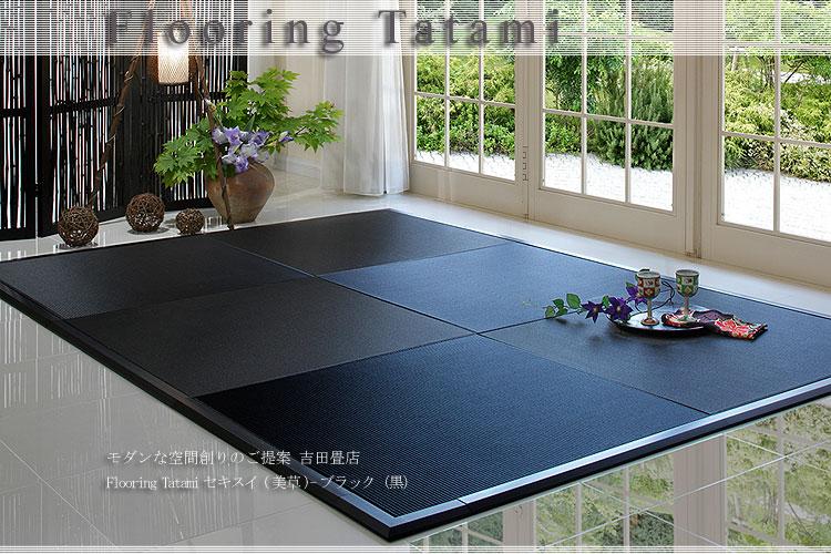 置き畳/フローリング畳セキスイ美草目積織りブラック(黒)畳枠付き