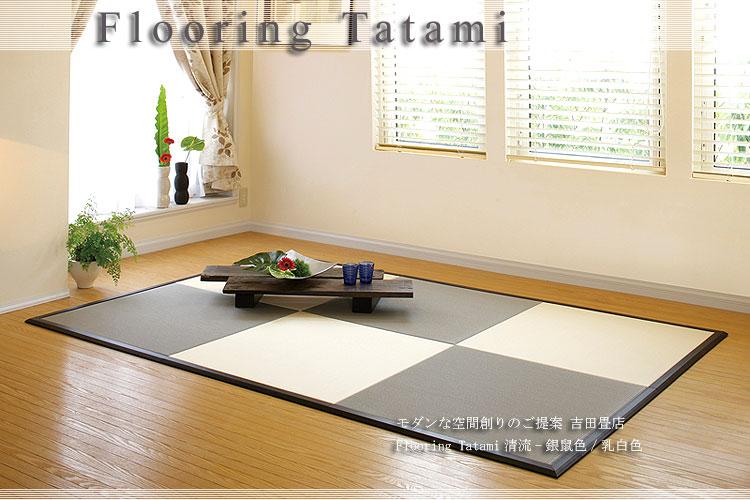 置き畳/フローリング畳ダイケン【清流】銀鼠色/乳白色