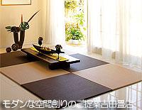 フローリング畳ダイケン清流栗色/灰桜色