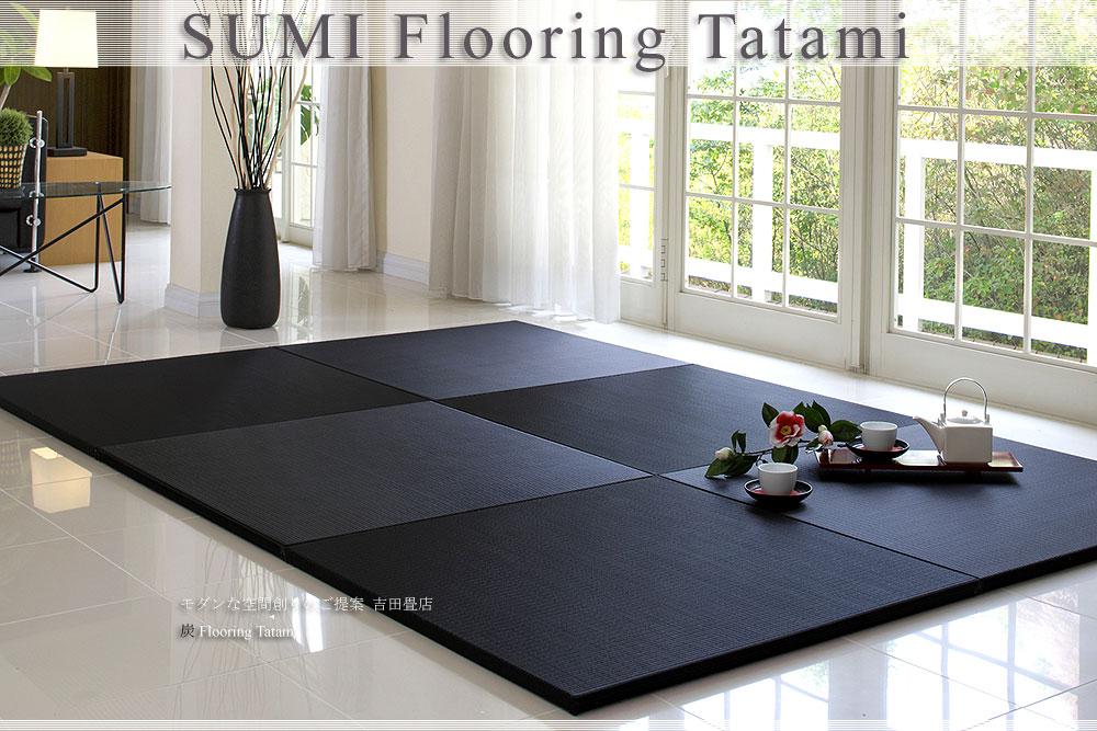 置き畳/フローリング畳|炭フローリング畳