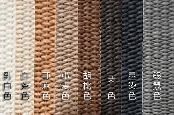ダイケン【清流】亜麻色/小麦色/胡桃色/栗色カラー比較