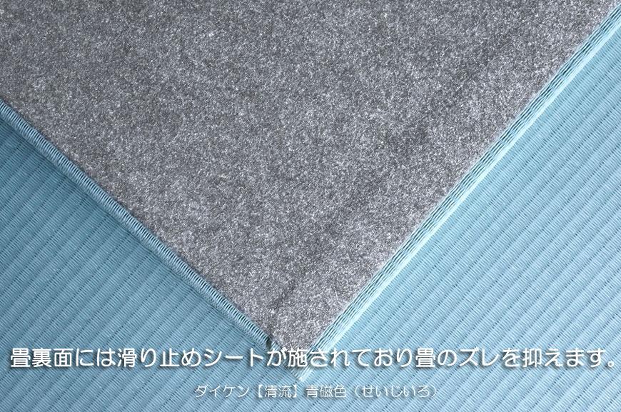 ダイケン清流畳裏面の滑り止めシート