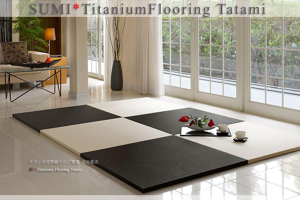 炭フローリング畳とチタンホワイトの白い畳