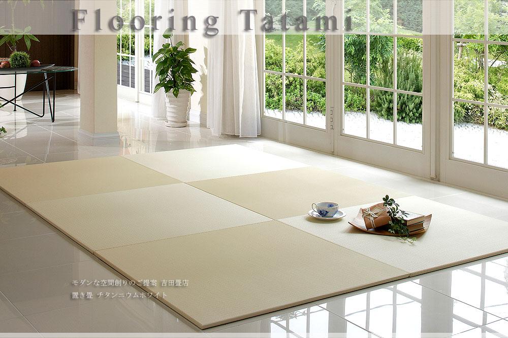 ユニット畳チタンホワイトの白い畳