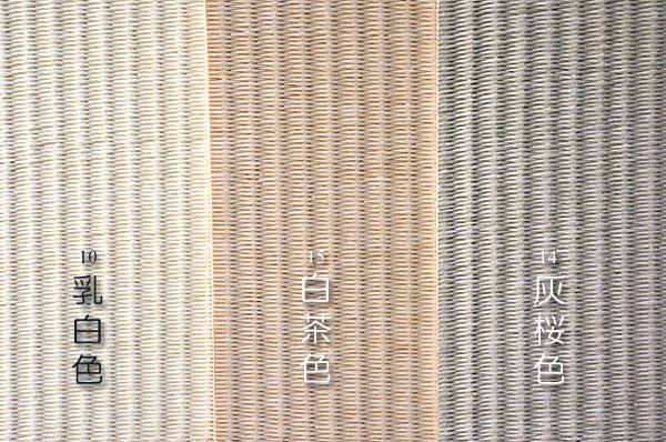 置き畳ユニット畳ダイケン清流乳白色白茶色灰桜色