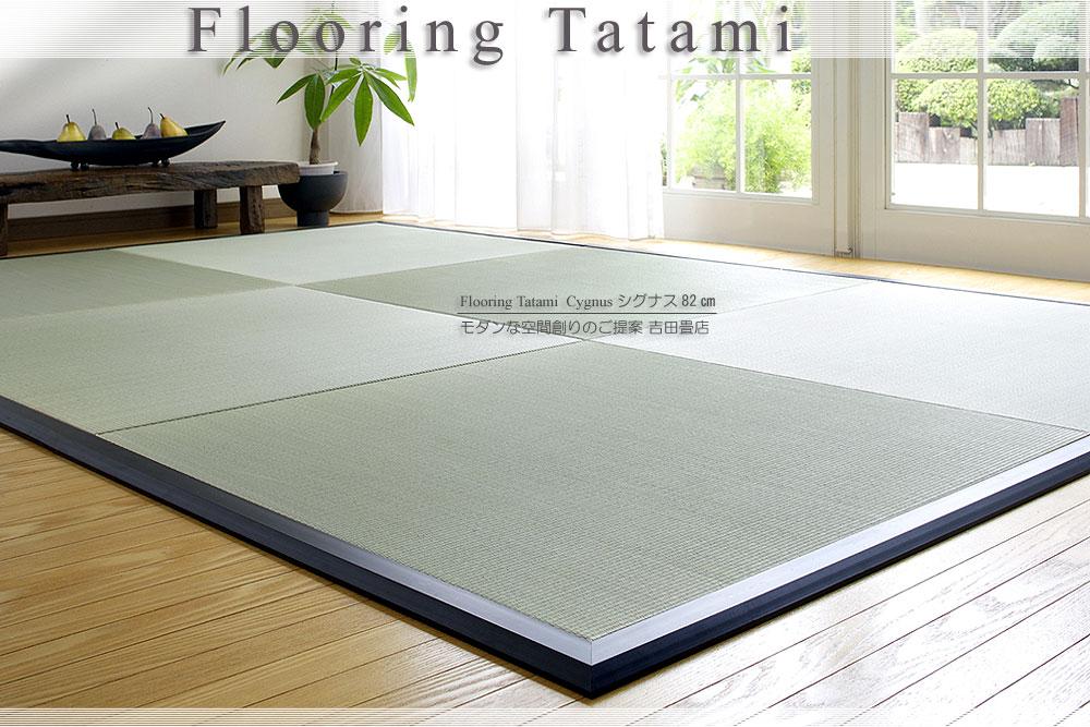 置き畳/フローリング畳シグナス畳枠付き