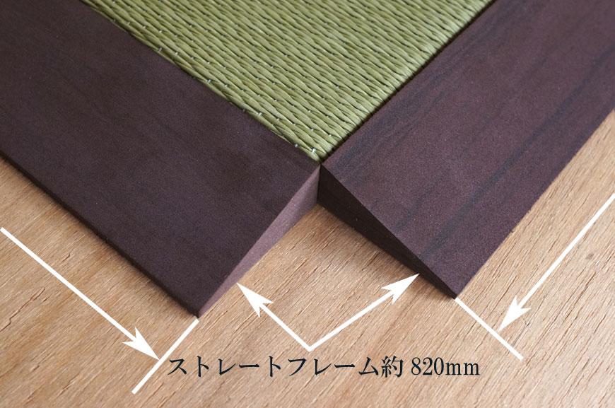 置き畳 ユニット畳用 フレーム 枠