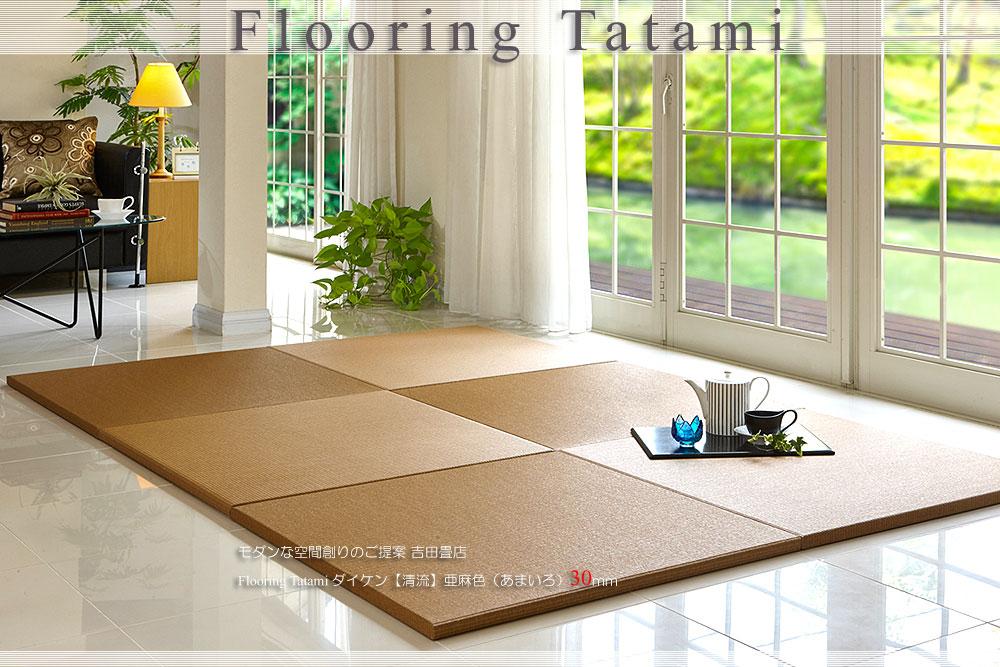 置き畳フローリング畳ダイケン清流亜麻色畳の厚み30mm