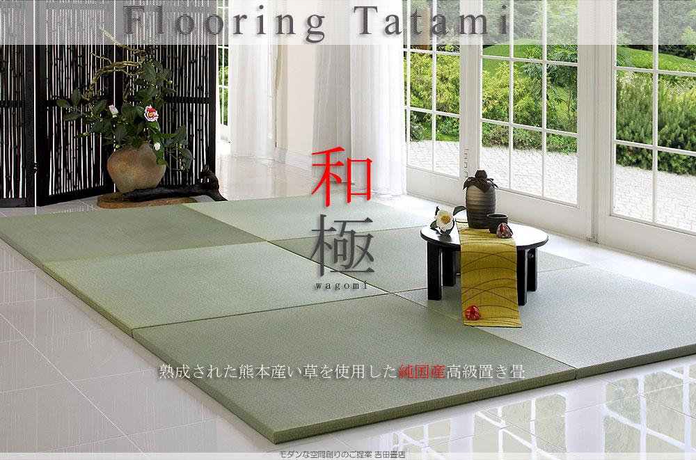 畳のオーダーメイド、サイズオーダー畳国産い草使用