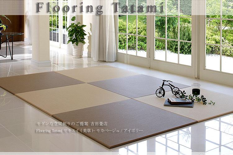 置き畳/フローリング畳セキスイ美草モカベージュ/アイボリー