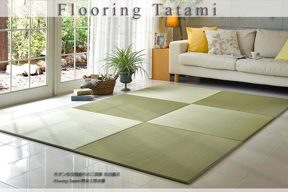 畳のオーダーメイド、サイズオーダー畳置き畳/ユニット畳無染土撥水畳