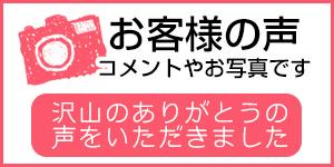 吉田畳店に寄せられたお客様の声をまとめています。