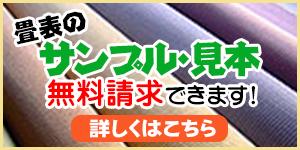 吉田畳店では畳表のサンプルの無料お取り寄せができます。畳購入のご検討にご利用ください。