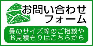 吉田畳店お問い合わせフォームはこちら フローリスト畳置き畳ユニット畳等お気軽にお問い合わせください。