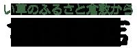 吉田畳店|い草のふるさと倉敷から全国へ|フローリング畳置き畳ユニット畳