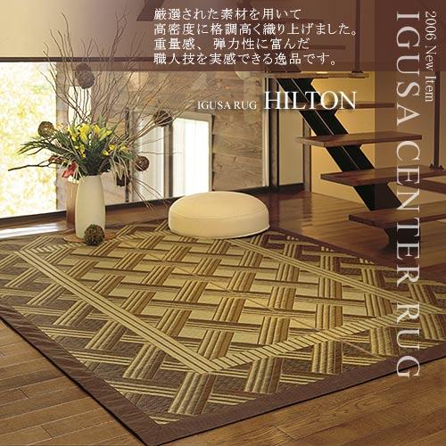 い草らぐ三重織3畳サイズヒルトン191×250cm