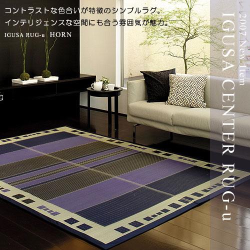 い草ラグHORNベージュ3畳サイズ191×250cm
