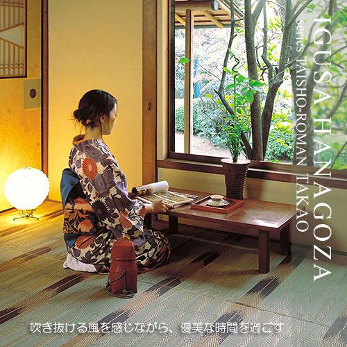 花ござ【大正浪漫】高雄江戸間6帖四方縁