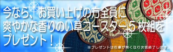 畳製品を吉田畳店よりご購入いただくともれなくプレゼント!