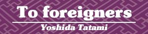To foreigners Yoshida Tatami Store