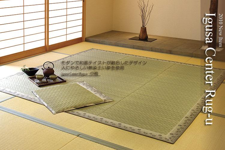 い草ラグ3畳サイズ裏貼り 無添加、無染土い草、小梅200×200cm