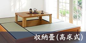 収納畳(高床式)はこちら!高級な収納畳製品です