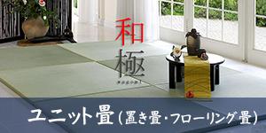 ユニット畳・置き畳・フローリング畳製品はこちら!多くの畳製品を取りそろえております