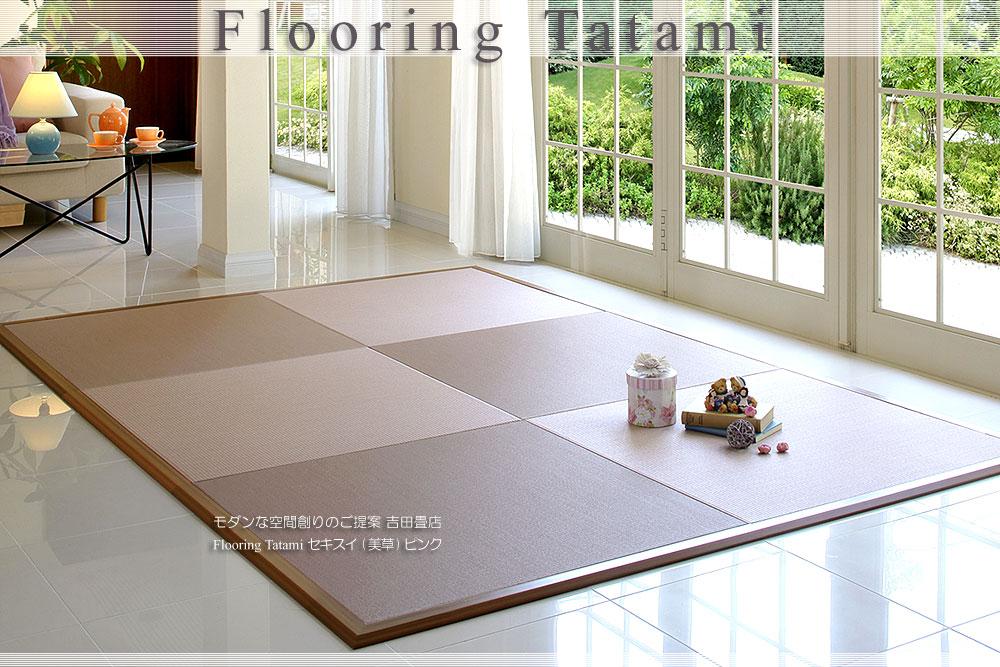 置き畳/フローリング畳セキスイ【美草】ピンク畳枠
