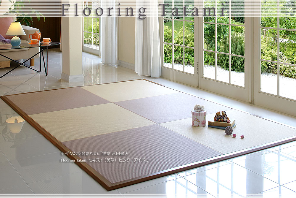 フローリング畳セキスイ美草ピンク/アイボリー