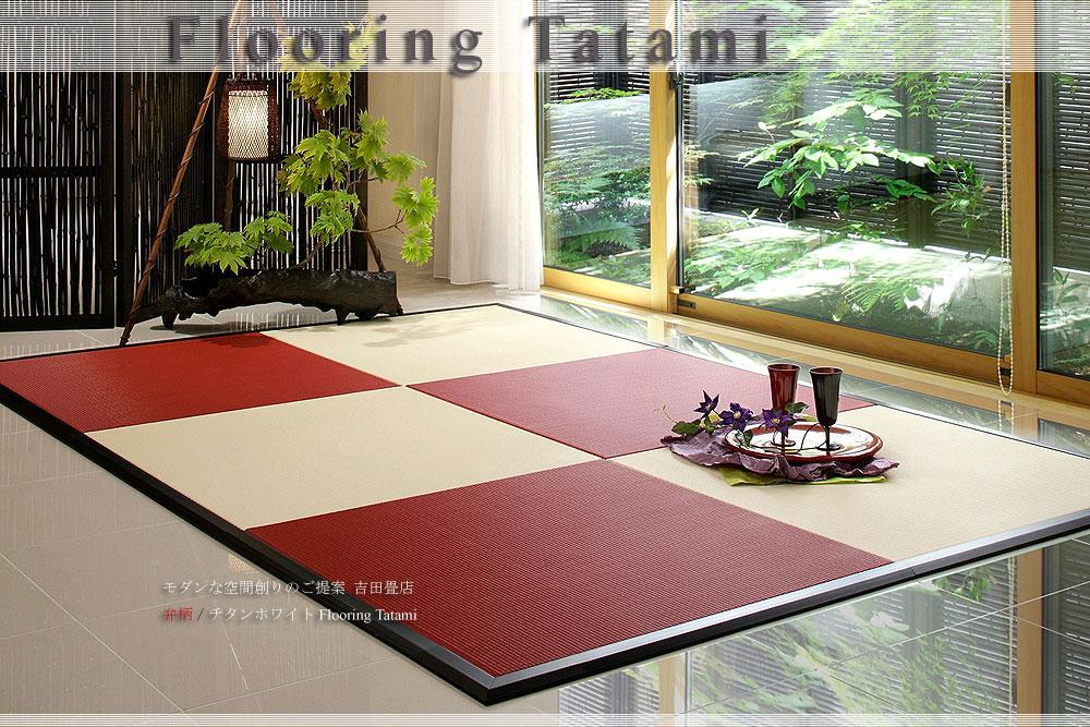 ユニット畳弁柄色の赤い畳とチタニウムホワイトの白い畳