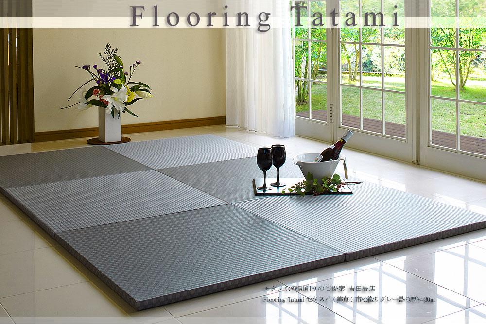 ユニット畳セキスイ美草市松織りグレー畳の厚み30mm
