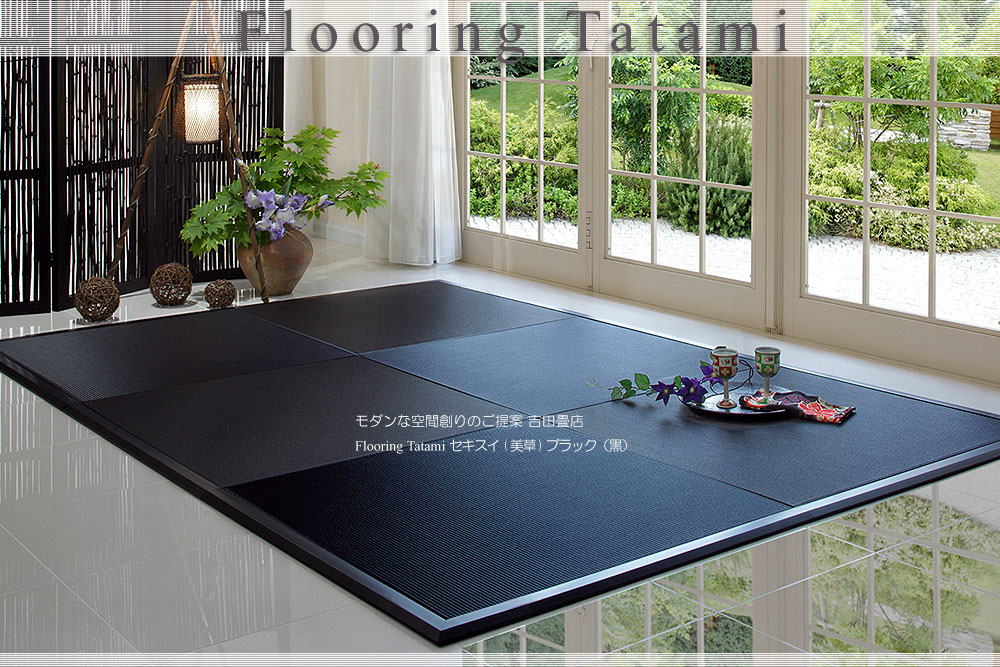 フローリング畳/ユニット畳セキスイ美草ブラック(黒)